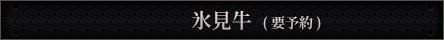 氷見牛(要予約)